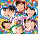 S/mileage Best Album Kanzenban ①