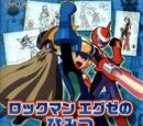 Rockman.EXE no Himitsu - Official Settei Illustration Guide