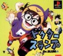 Dr. Slump (PlayStation)