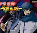 Hikyou Sentai Urotander