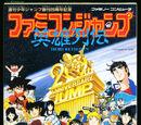 Famicom Jump: Hero Retsuden