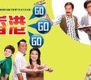 GO GO GO Hong Kong