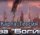 "База ""Богиня"""