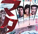 Matango (1963 film)