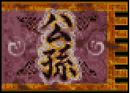 DT Banner (Gongsun Zan).png