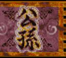 Gongsun Zan (army)