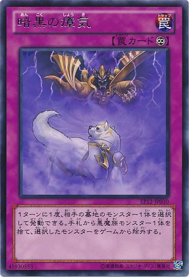 [Test Game] Đoán tên Spell Card II DarkSmog-EP12-JP-R