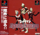 Ultraman Fighting Evolution (series)