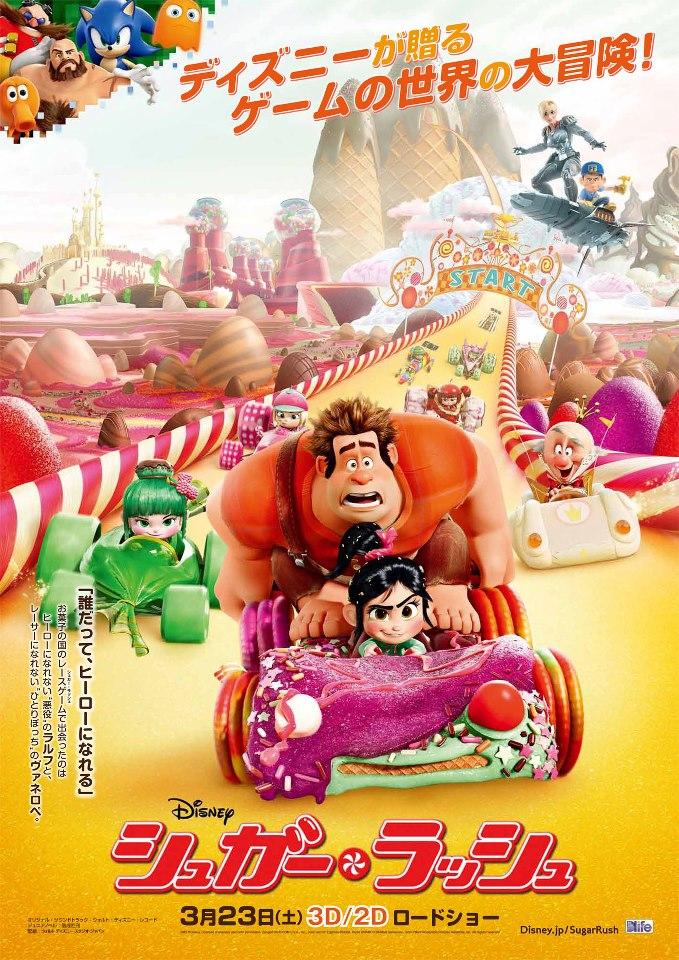 [Image: Wreck-It-Ralph-Japanese-Poster.jpg]