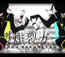 Jigokugata Ningen Doubutsuen Series Songs