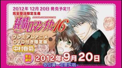 Junjou Romantica 2012 OVA - Official Preview Eng Sub