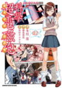 A Certain Scientific Railgun Manga v02 Chinese cover.jpg