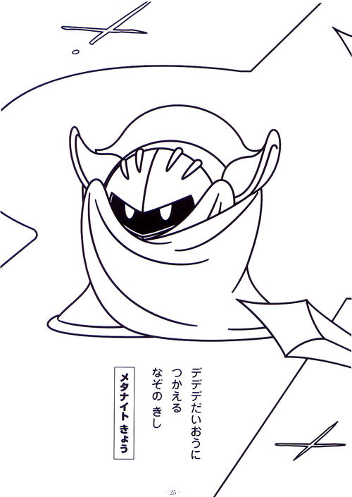 meta knight kirby coloring pages - photo#27