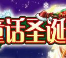 童话圣诞村