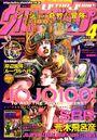 Ultra Jump April 2010.jpg