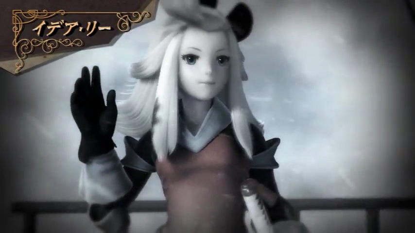 Bravely Default Edea S Room