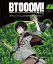 Btooom Blu Ray 2.jpg