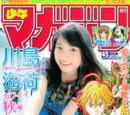 Manga/Image Gallery