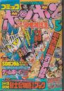 ComicBomBom1990-05.jpg
