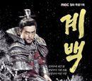 Gye Baek OST