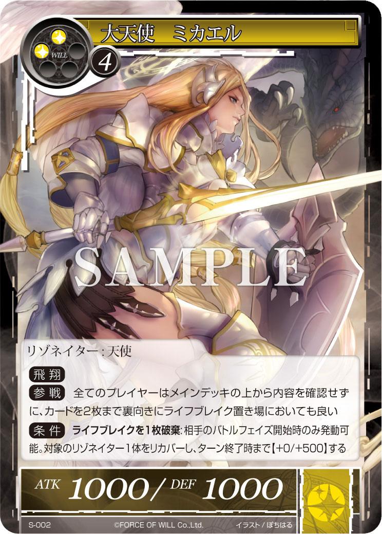 Archangel%2C_Michael.jpg