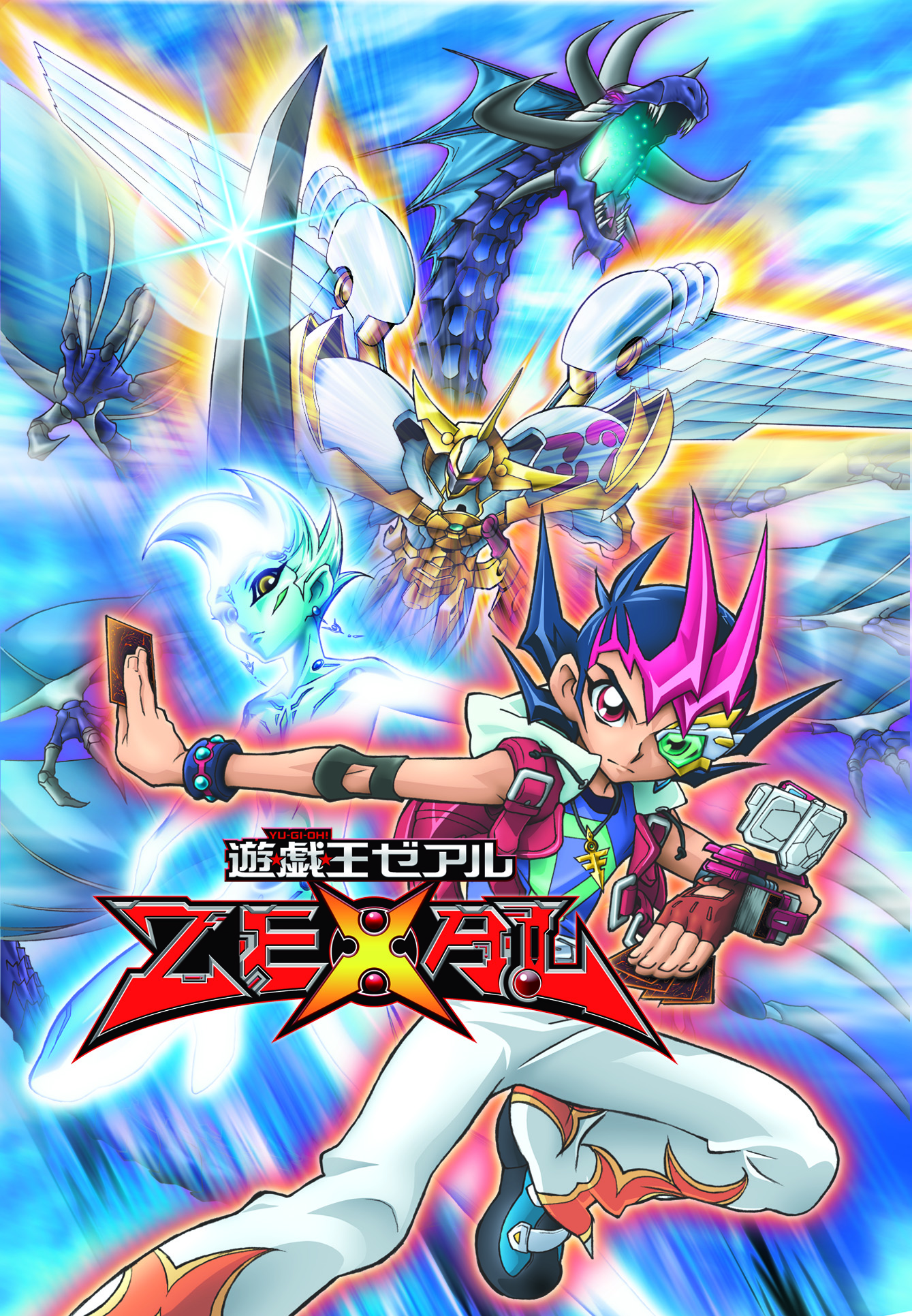 http://img1.wikia.nocookie.net/__cb20130509003430/wikiseriesjaponesas/es/images/a/a1/Yu-Gi-Oh!_ZEXAL_01.jpg