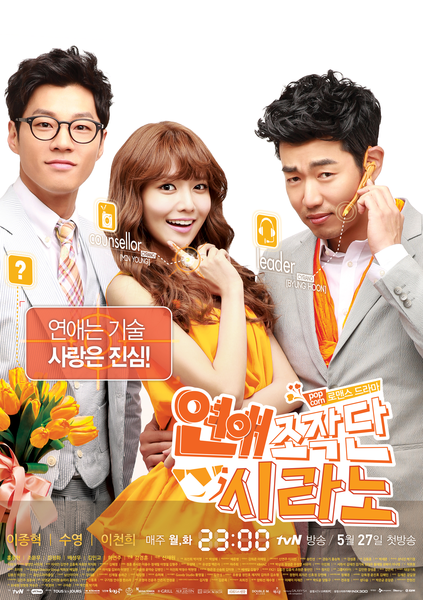 cyrano dating agency songs Free mp3 - ost dating agency cyrano 09 라디 something flutters music online.