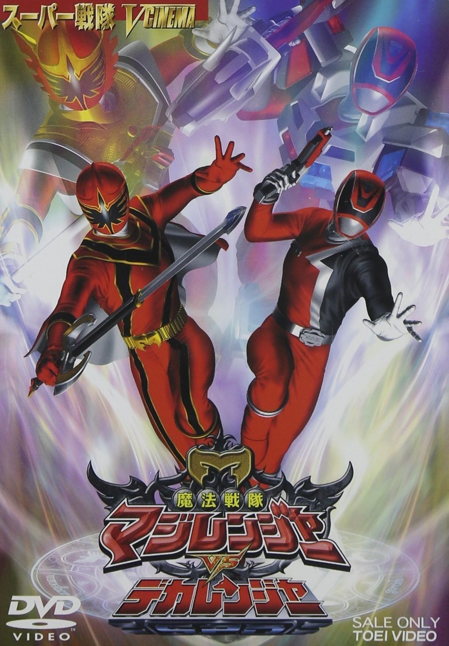 Mahou Sentai Magiranger vs. Dekaranger - RangerWiki - the ...