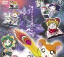 Hamtaro: The Mysterious Ogre's Picture Book Tower