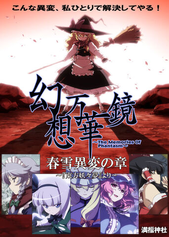 Touhou - The Memories of Phantasm OVA (Episode 1)