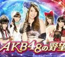 AKB48 no Yabou