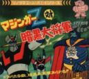 Mazinger Z vs Great General of Darkness