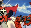 Great Mazinger vs. Getter Robo
