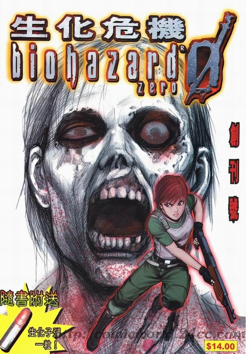 biohazard 0 VOL.1 - Resident Evil Wiki ...