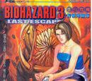 BIOHAZARD 3 LAST ESCAPE VOL.17