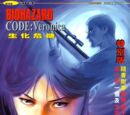 BIOHAZARD CODE:Veronica VOL.5