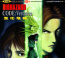 BIOHAZARD CODE:Veronica VOL.11