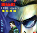 BIOHAZARD CODE:Veronica VOL.12