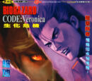 BIOHAZARD CODE:Veronica VOL.17