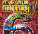 Biohazard 0 VOL.6