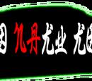 Rēsā no Naku Koro Ni