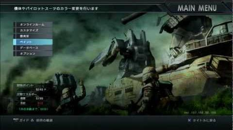 Mobile Suit Gundam Battle Operation (PS3) BASICS Main Menu & Options Screen (1 of 4)