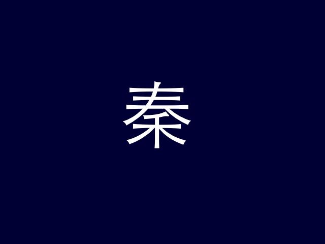 Qin Dynasty Image - Qin Dyn...