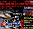 BIOHAZARD 4D-EXECUTER/production