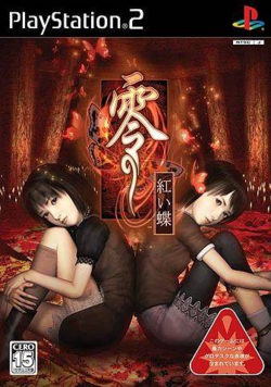 Fatal Frame II Japan cove