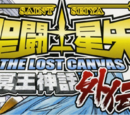 Os Cavaleiros do Zodíaco: The Lost Canvas Gaiden