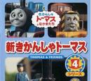 Thomas the Tank Engine Series 7 Vol.2