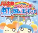 Ham-Hams and the Prince of Rainbow Land