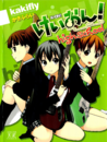 K-ON! Highschool Cover.png