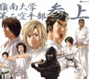 Second Karate Club